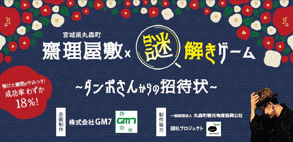 齋理屋敷×謎解きゲーム